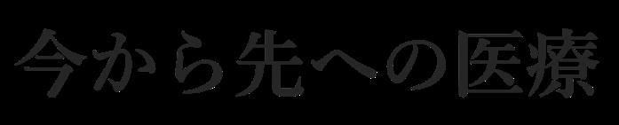 今から先への医療(旧:日本先進医療ネットワーク)